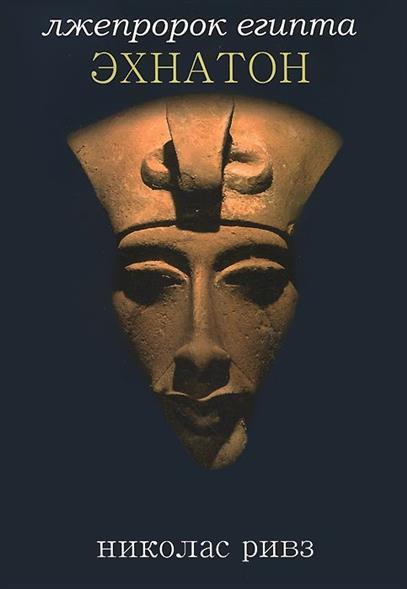 Эхнатон: Лжепророк Египта