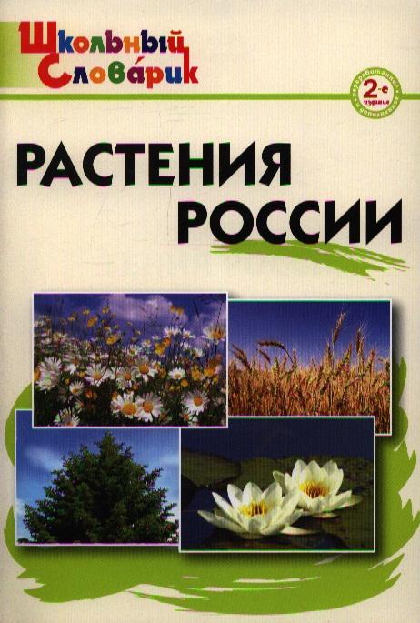 Растения России Нач. школа