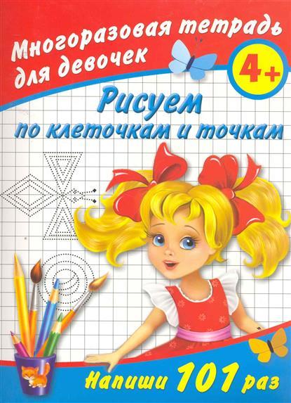 Многоразовая тетрадь для девочек 4+ Рисуем по клеточкам и точкам