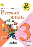 Русский язык. 3 класс. Учебник (комплект из 2 книг)