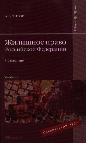 Жилищное право РФ Титов