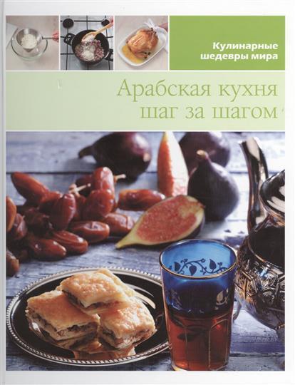 Арабская кухня шаг за шагом ISBN: 9788415481669 шаг за шагом
