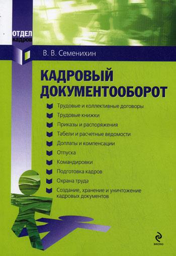 Кадровый документооборот Практ. руков.