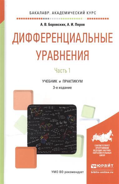 Боровских А., Перов А. Дифференциальные уравнения. В 2-х частях. Часть 1. Учебник и практикум муратова т дифференциальные уравнения учебник и практикум для академического бакалавриата