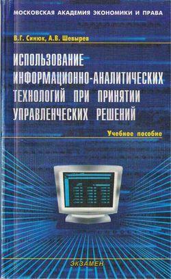 Синюк В.: Использование информационно-аналитических технологий при принятии управленческих решений