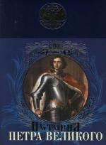 Иллюстрированная история Петра Великого