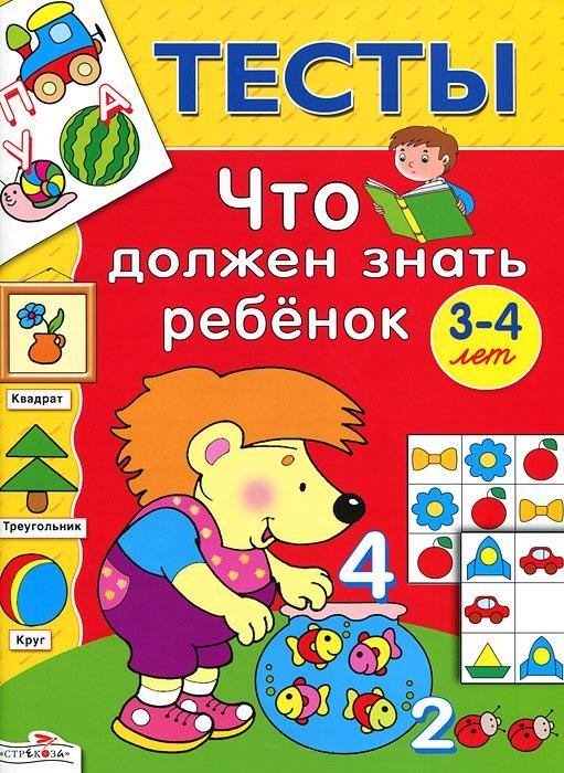 Тесты Что должен знать ребенок 3-4 лет