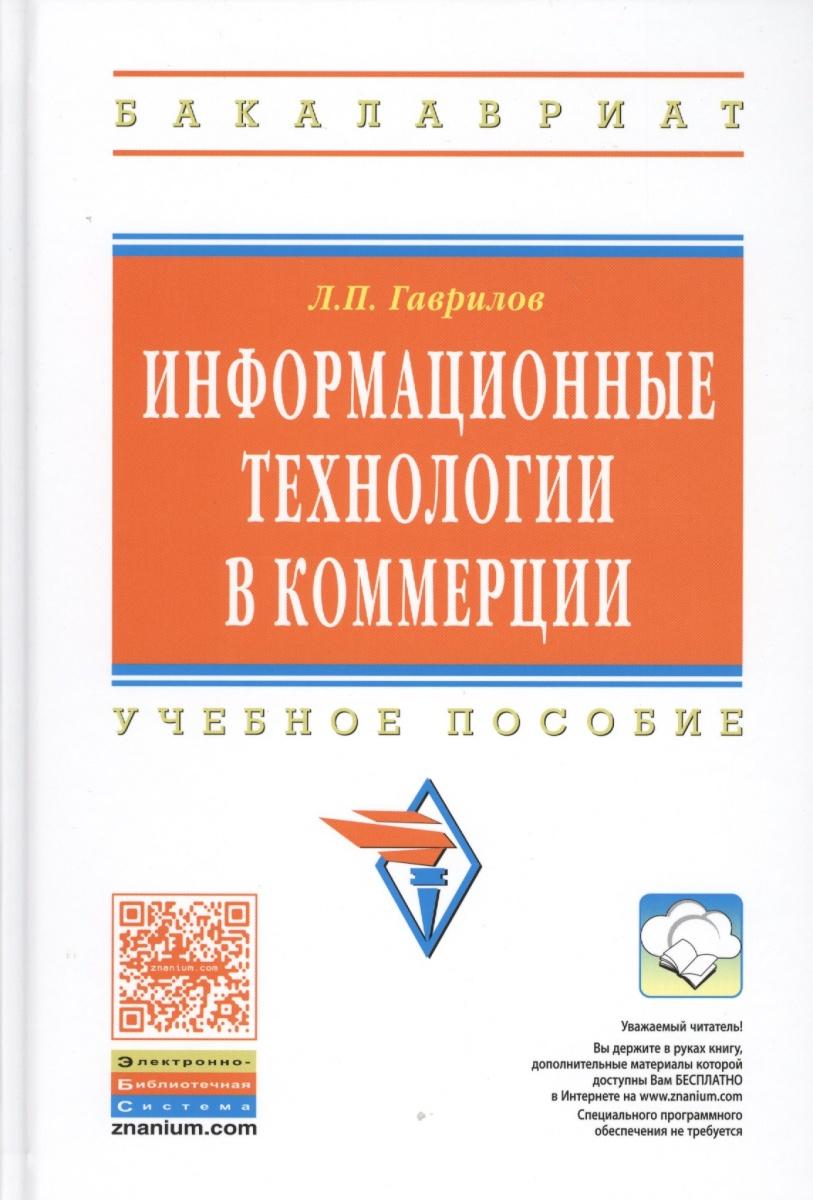 Информационные технологии в коммерции: Учебное пособие
