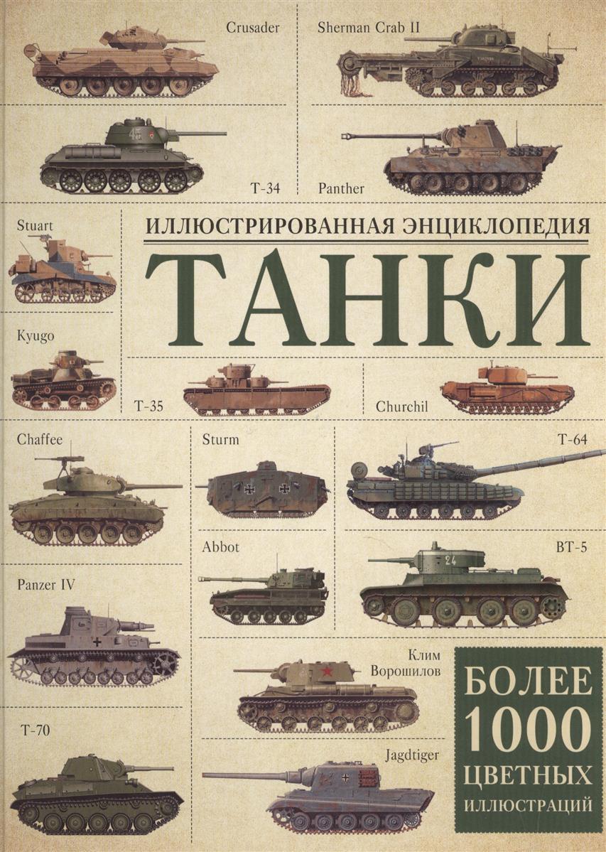 Хаскью М. Танки. Иллюстрированная энциклопедия