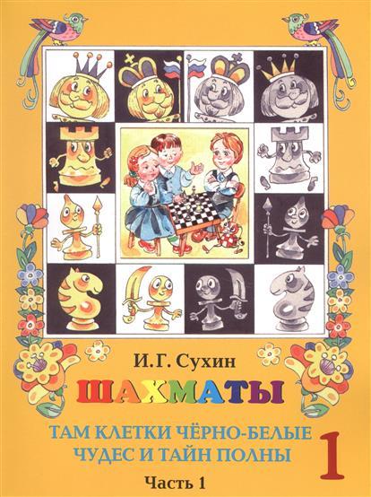 Шахматы. Первый год. Учебник. Там клетки черно-белые, чудес и тайн полны (комплект из 2 книг)