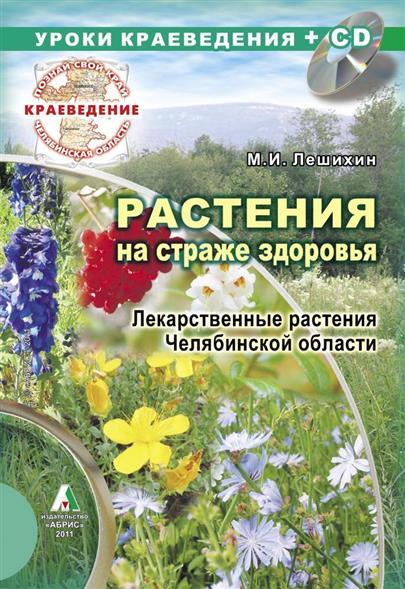 Уроки краеведения + СD Растения на страже здоровья...