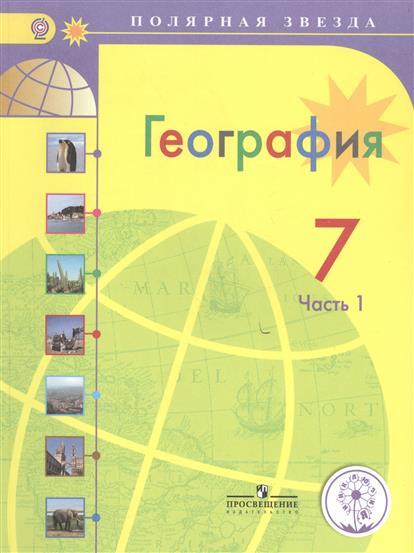 Алексеев А., Николина В., Липкина Е. и др. География. 7 класс. В 3-х частях. Часть 1. Учебник