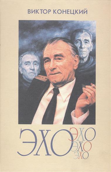 Фото Конецкий В. Эхо (Вокруг и около писем читателей). 2-е издание, исправленное и дополненное