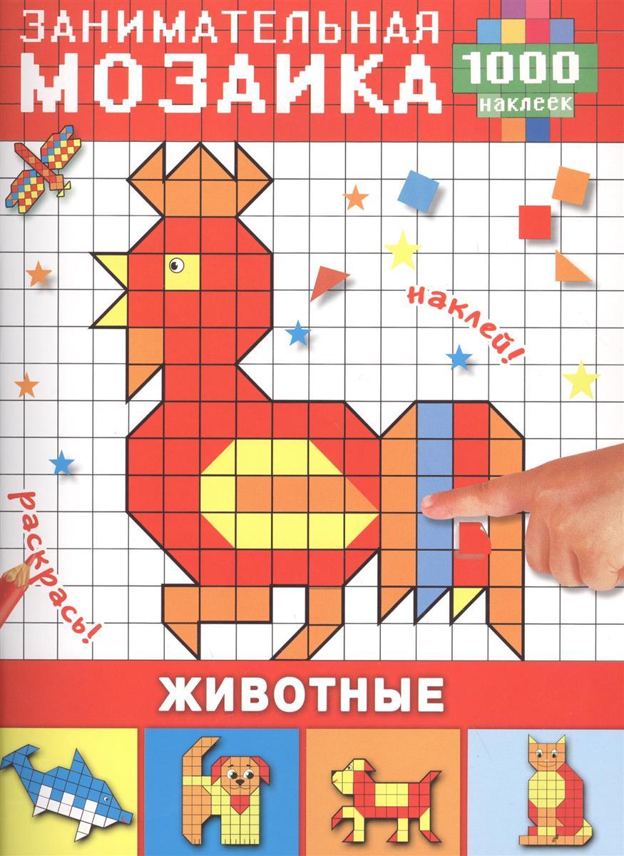 Глотова (илл.) Занимательная мозаика. Животные 1000 наклеек детские наклейки росмэн наклеечная мозаика животные