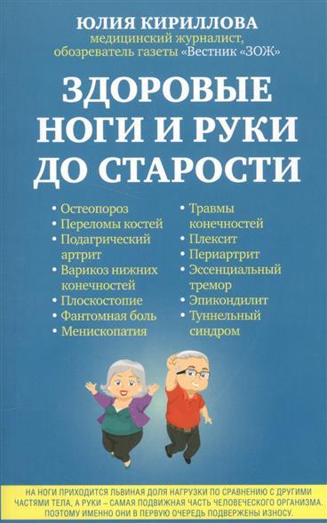 Кириллова Ю. Здоровые ноги и руки до старости кириллова ю крепкие нервы до старости