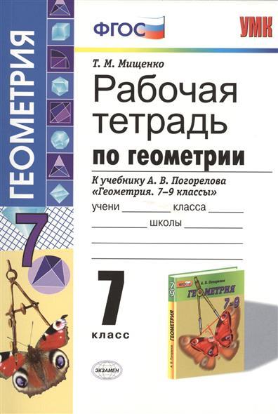 Рабочая тетрадь по геометрии. 7 класс. К учебнику А.В. Погорелова
