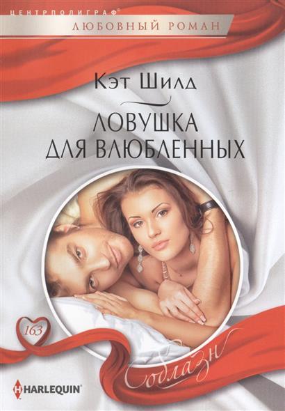 Шилд К. Ловушка для влюбленных ловушка для влюбленных читать онлайн