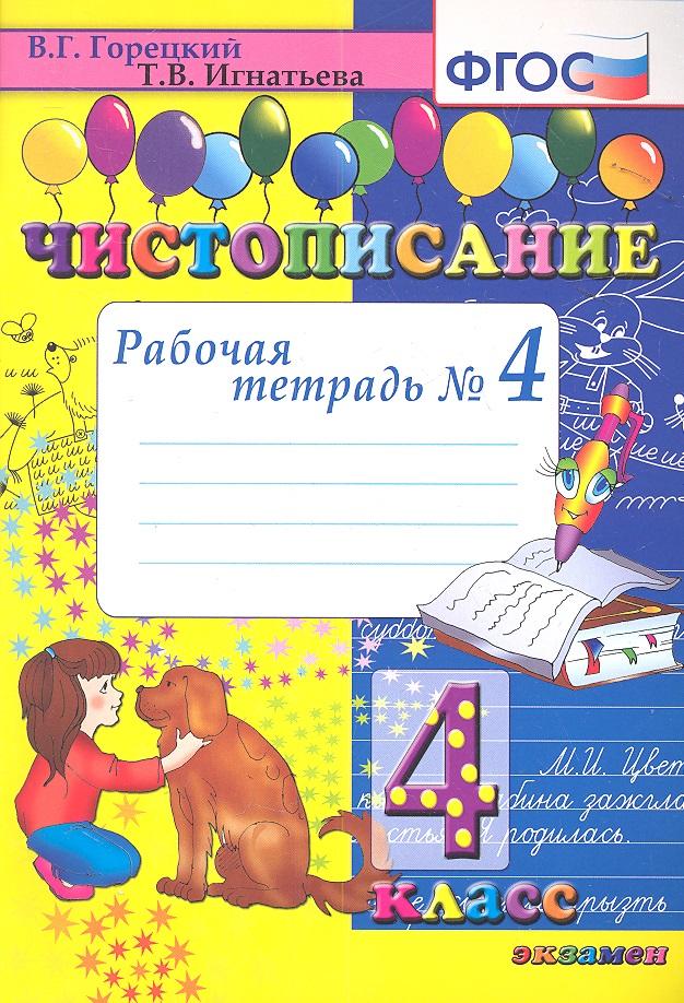 Игнатьева Т. Чистописание. 4 класс. Рабочая тетрадь № 4 стоимость