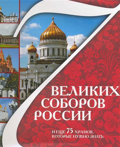 Саитова О. (ред.) 7 великих соборов России и еще 75 храмов которые надо знать