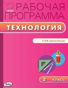 Рабочая программа по технологии. 2 класс. К УМК Е.А. Лутцевой, Т.П. Зуевой (