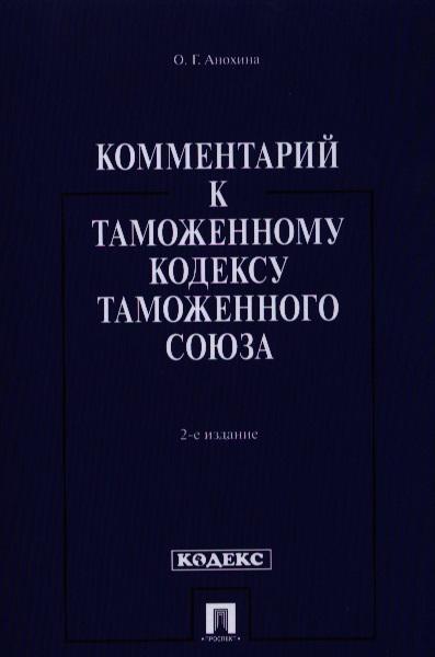 Комментарий к Таможенному кодексу Таможенного союза. Второе издание, переработанное и дополненное