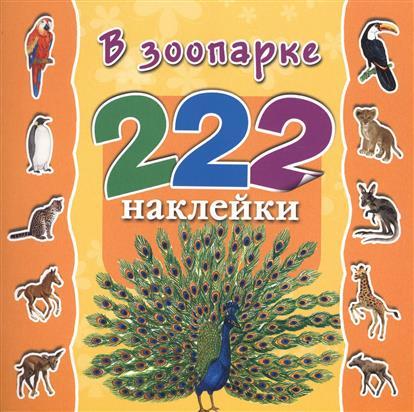 Альбом: 222 наклейки. В зоопарке детские наклейки монстер хай monster high альбом наклеек
