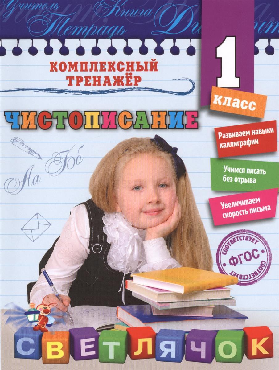 Собчук Е. Чистописание. 1 класс ISBN: 9785699960675 чистописание для дошкольников
