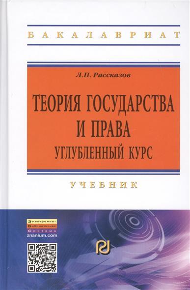 Рассказов Л. Теория государства и права. Углубленный курс. Учебник ISBN: 9785369013694