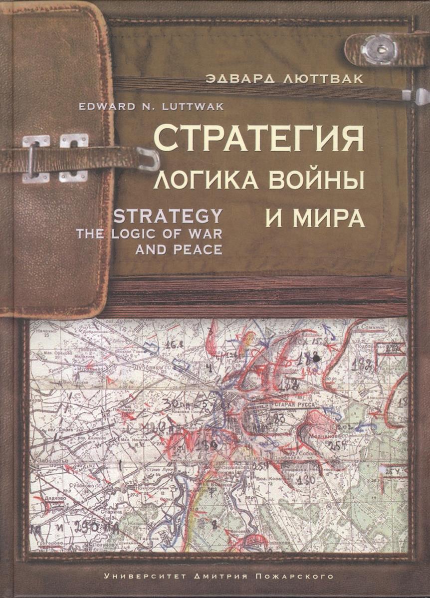 Люттвак Э. Стратегия. Логика войны и мира