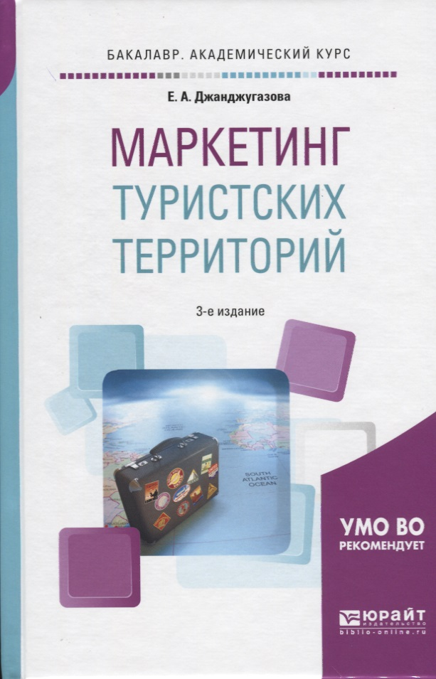 Маркетинг туристских территорий. Учебное пособие для академического бакалавриата