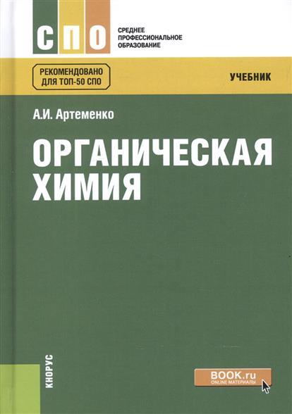 Артеменко А. Органическая химия. Учебник