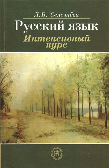 Селезнева Л.: Русский язык. Интенсивный курс. Учебное пособие