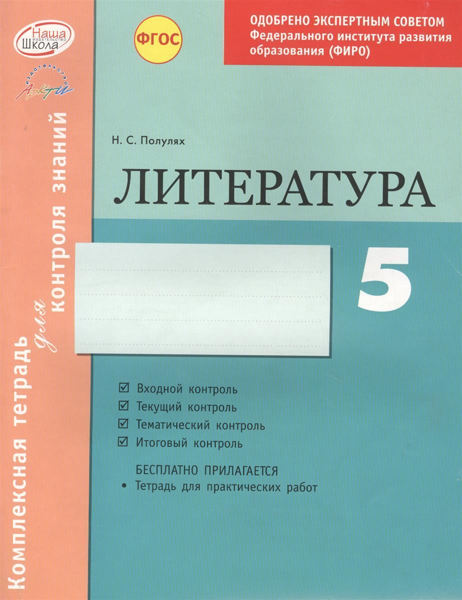 Полулях Н. Литература. 5 класс. Комплексная тетрадь для контроля знаний ISBN: 9785894159652 полулях н литература 6 класс комплексная тетрадь для контроля знаний