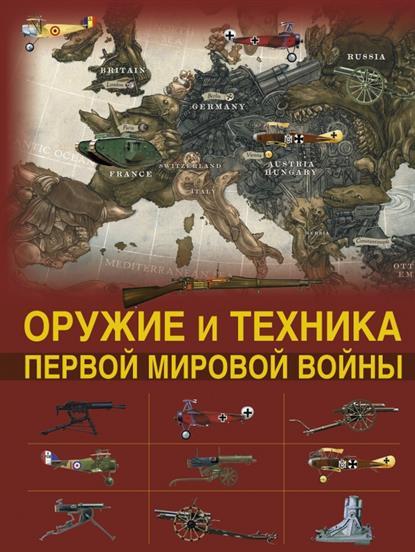 Брусилов Д. Оружие и техника Первой мировой войны