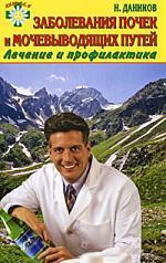 Заболевания почек и мочевыводящих путей Лечение и профилактика