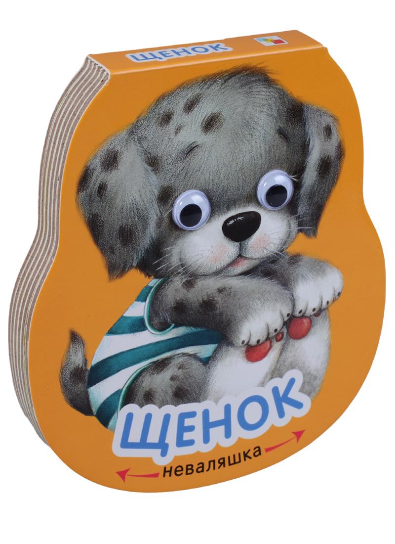 Александрова Е. Щенок (неваляшка) александрова е неваляшки щенок