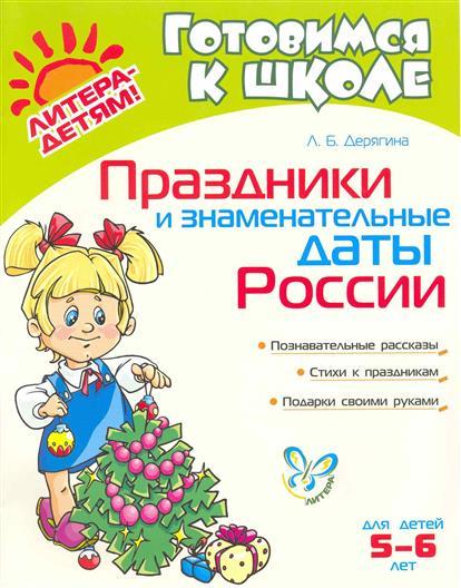 Праздники и знаменательные даты России
