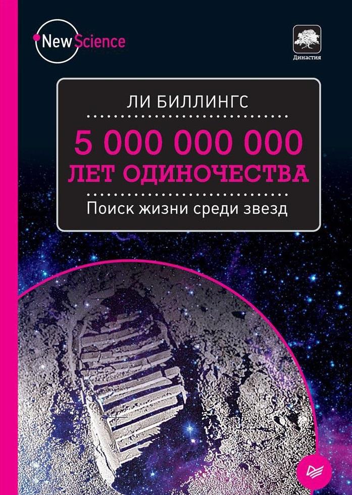 Биллингс Л. 5 000 000 000 лет одиночества. Поиск жизни среди звезд compatible new pickup tire cz172 65001 rl1 2593 000 rl1 1442 000 jc73 00321a rl1 1443 000 for hp p1008 p1102 m275 m1136 m1212