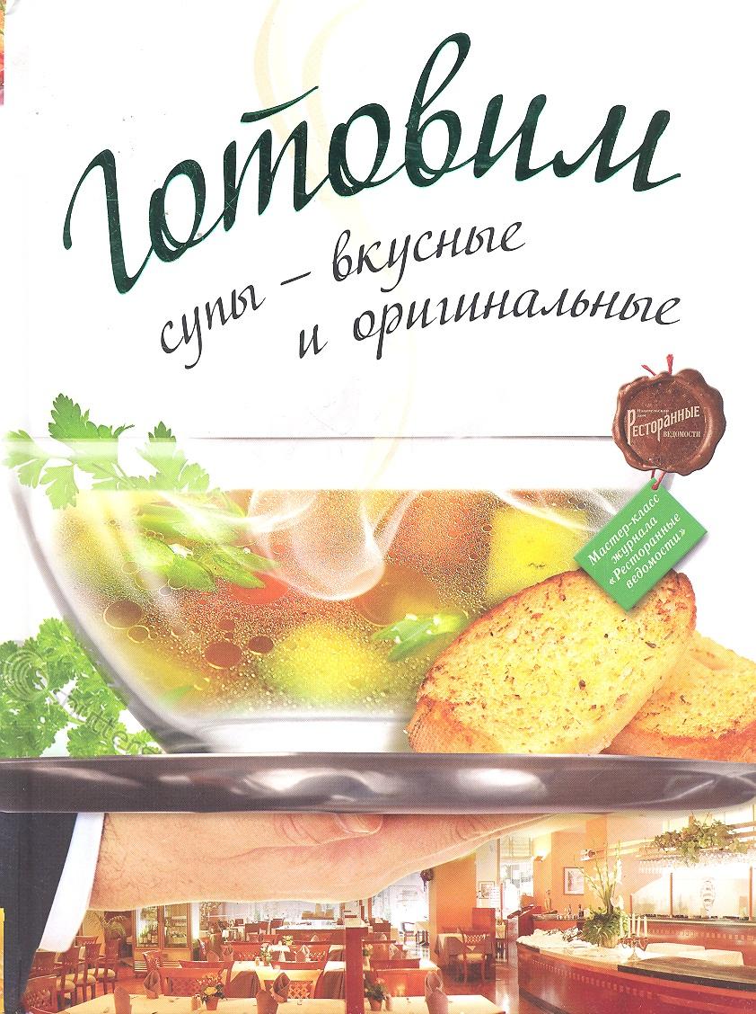 Готовим супы вкусные и оригинальные готовим супы вкусные и оригинальные
