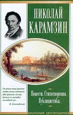 Карамзин Повести Стихотворения Публицистика