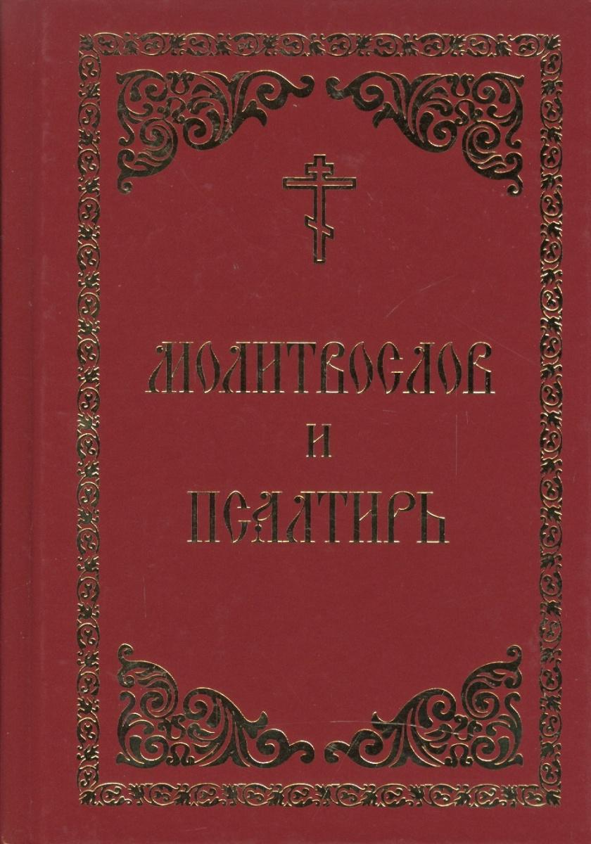 Молитвослов и Псалтирь молитвослов и псалтирь