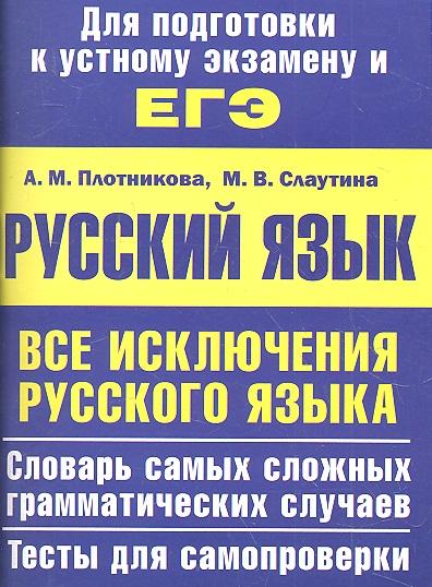 Русский язык. Все исключения русского языка. Учебное пособие