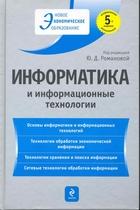 Информатика и информационные технологии Учеб. пос.