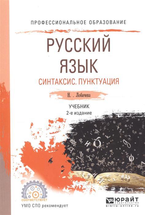 Лобачева Н. Русский язык. Синтаксис. Пунктуация. Учебник для СПО
