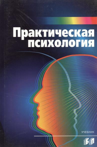 Практическая психология. Учебник. Издание 6-е, переработанное и дополненное