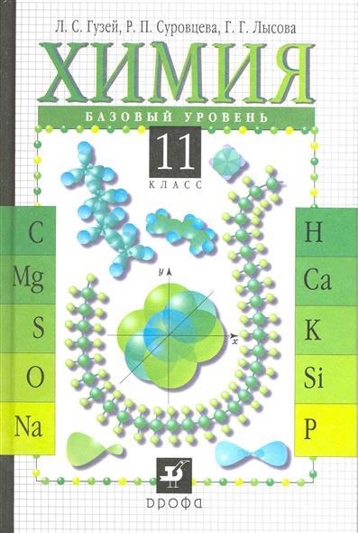 Химия 11 кл. Базовый уровень Учеб.
