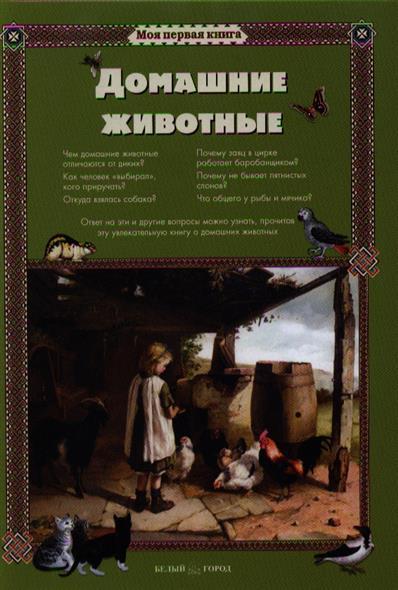 Лаврова С. Домашние животные лаврова с сказания земли уральской
