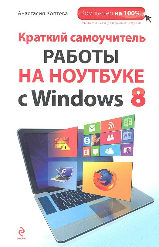 Коптева А. Краткий самоучитель работы на ноутбуке с Windows 8