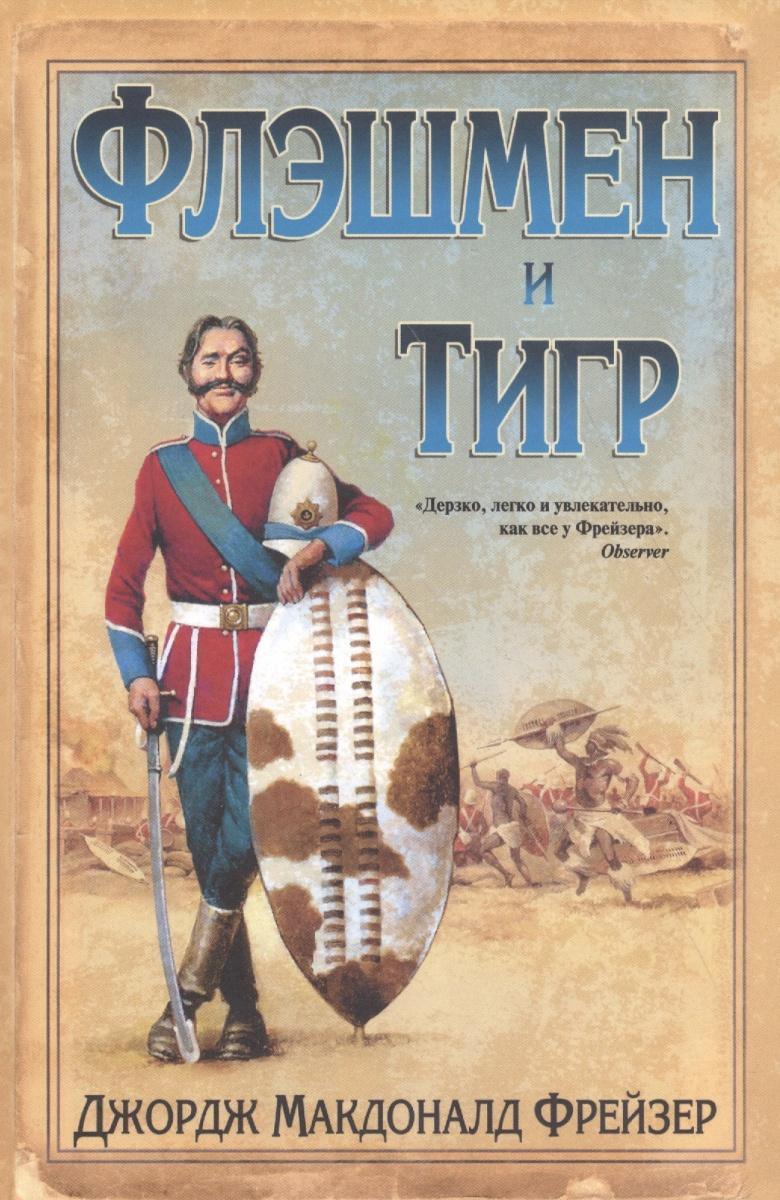 Фрейзер Д. Флэшмен и Тигр