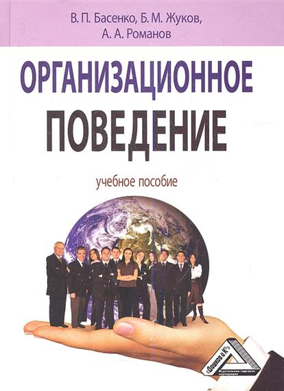 Басенко В.: Организационное поведение: Учебное пособие